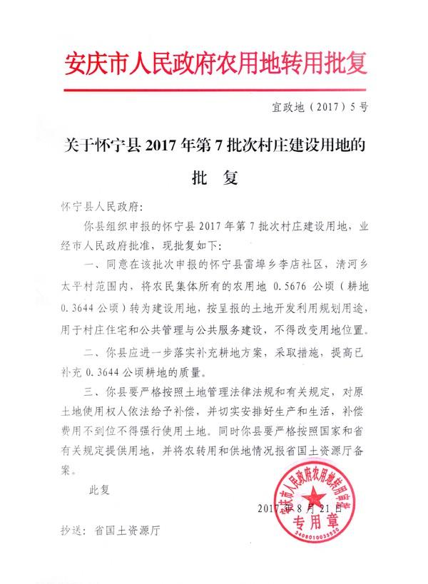 怀宁县2017年第7批次村庄建设用地批复.png