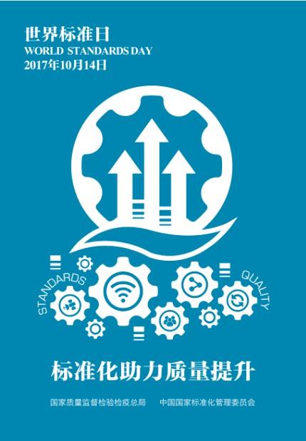 2017年世界标准日中国主题.png
