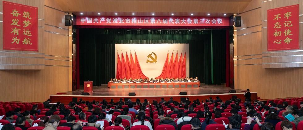 中共相山区第八届代表大会第三次会议-陈文骁摄-002.jpg