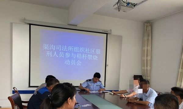 渠沟司法所组织社区服刑人员参与秸秆禁烧.png