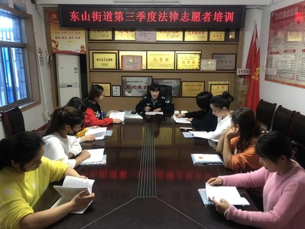 东山街道:开展法律志愿者培训,创造良好法治氛围1.jpg