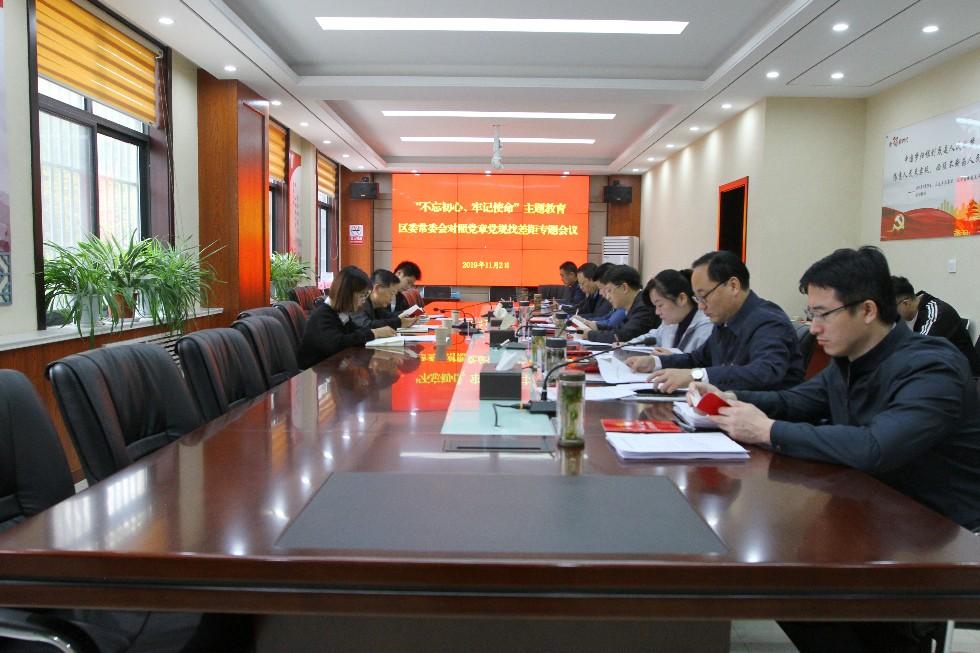 相山區召開區委常委班子對照黨章黨規找差距專題會議