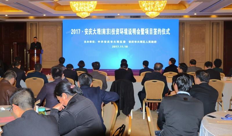 大观(南京)投资环境说明会暨项目签约仪式举行