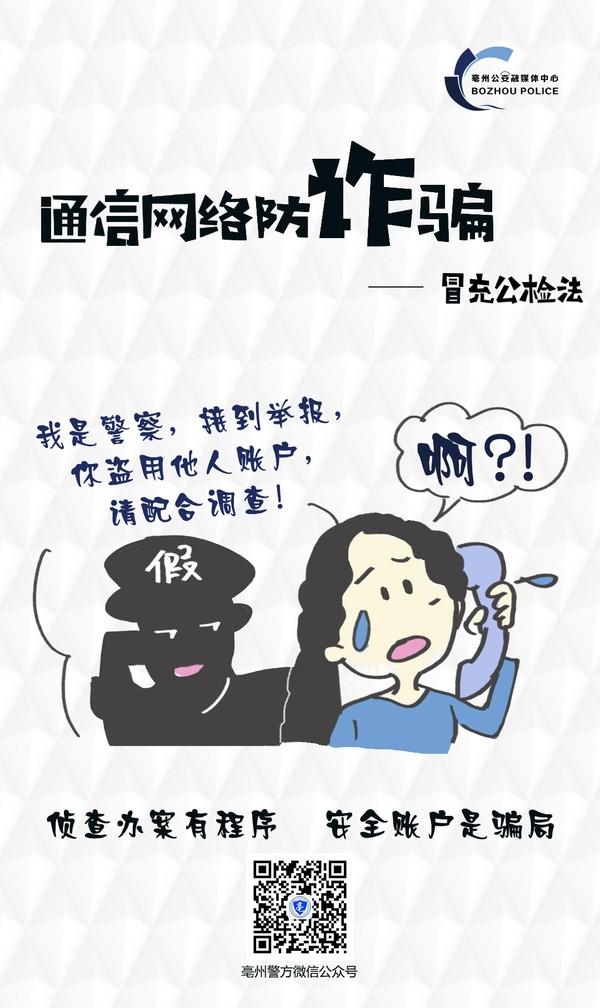 反电诈海报-冒充公检法.jpg