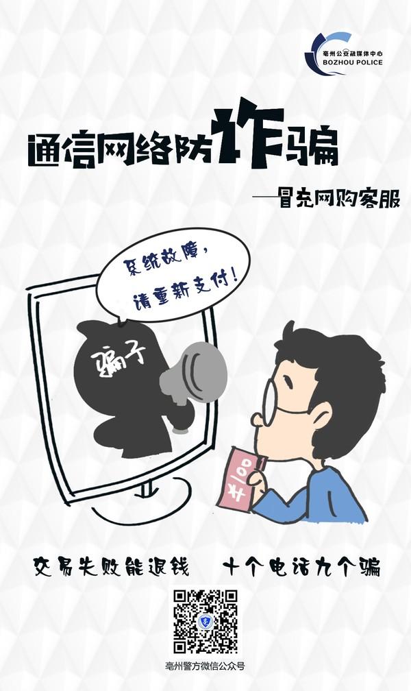 反电诈海报-冒充客服.jpg